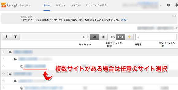 googleアナリティクスでページ別ユーザー数(ユニーク)を見る方法は?カスタムURLしかない?