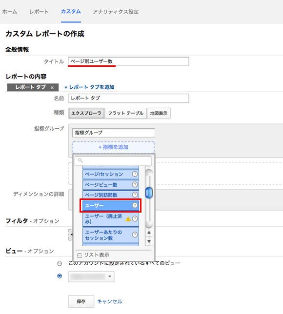 googleアナリティクスページ別ユニークユーザー数3