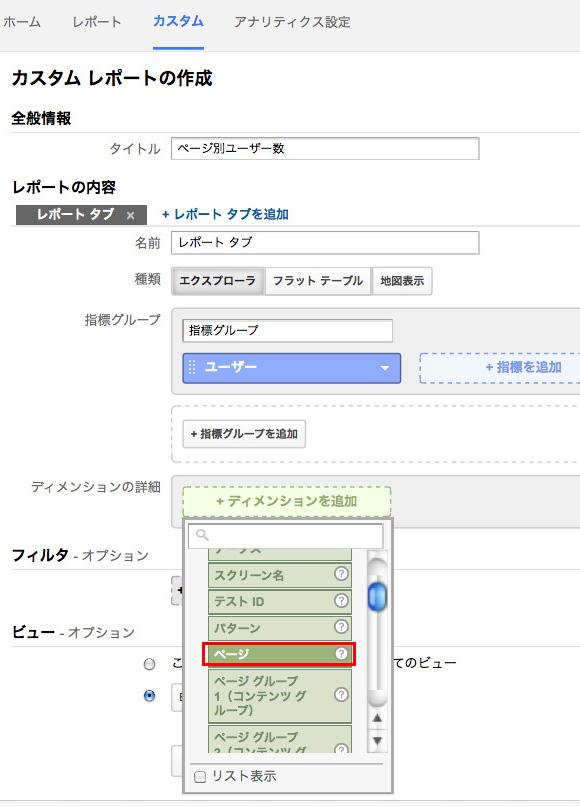 googleアナリティクスページ別ユニークユーザー数5