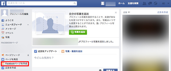 Facebookページ管理画面
