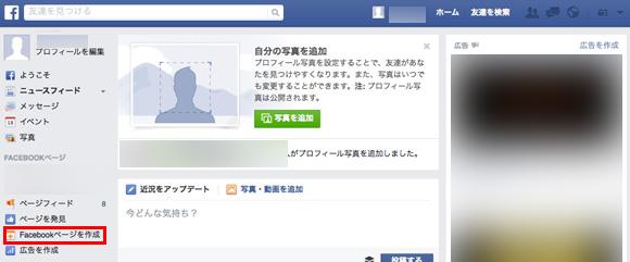 Facebookページの作り方【2015】ビジネスアカウント&個人用