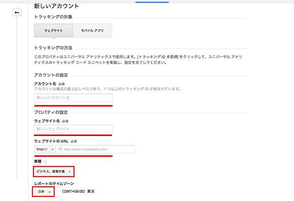 GoogleAnalytics複数登録