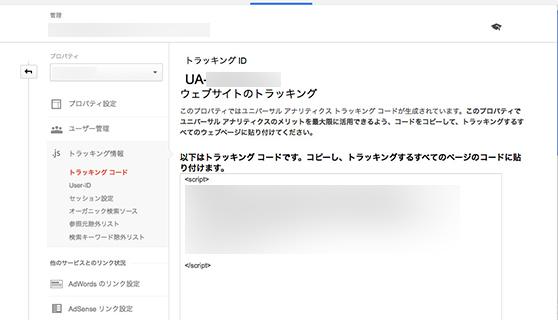 GoogleAnalytics複数設置