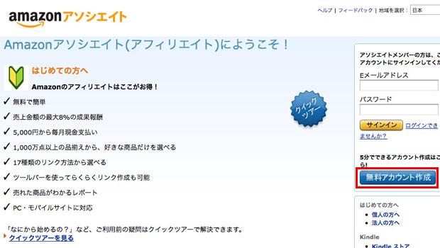 Amazonアソシエイト・プログラムへの参加 〜迷わずアマゾン登録完了までの手順〜