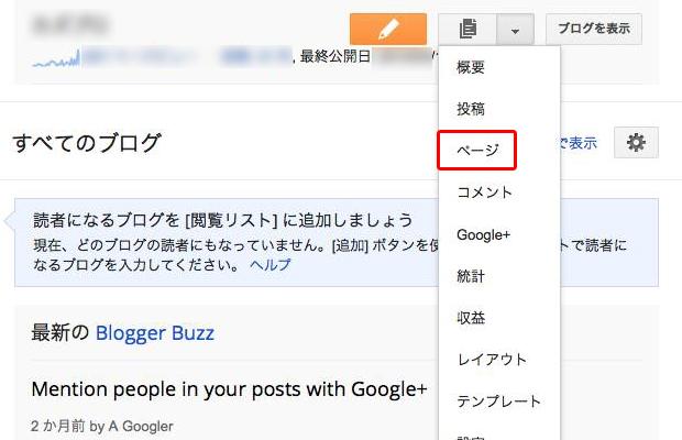 blogger-001
