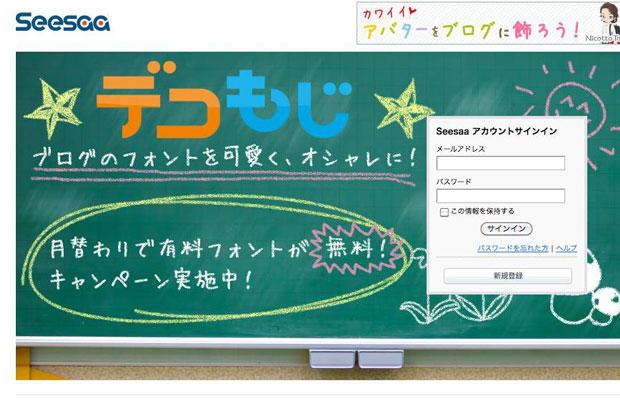 無料SeeSaaブログの広告をすべて消す-制作メモ-