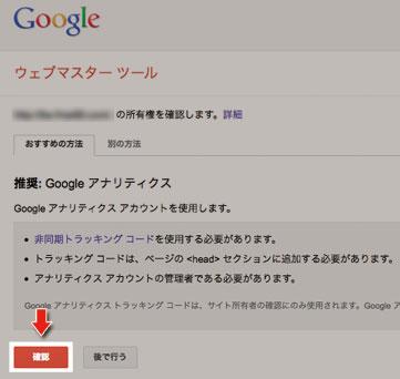 google-webmaster-03