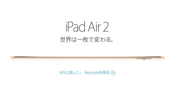 「iPad Air 2」発売!スペックと価格表最新カメラ事情に注目