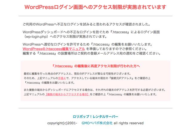 ロリポップトラブル|WordPress管理画面にログインできない!