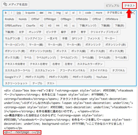 WordPress記事をnextpageでページ分割し複数にすると重複問題が起きるので対処方法と使い方