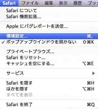 右クリック禁止解除safari