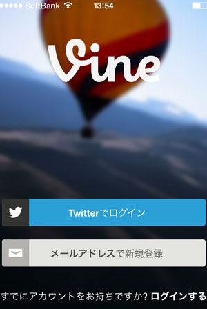 vine3