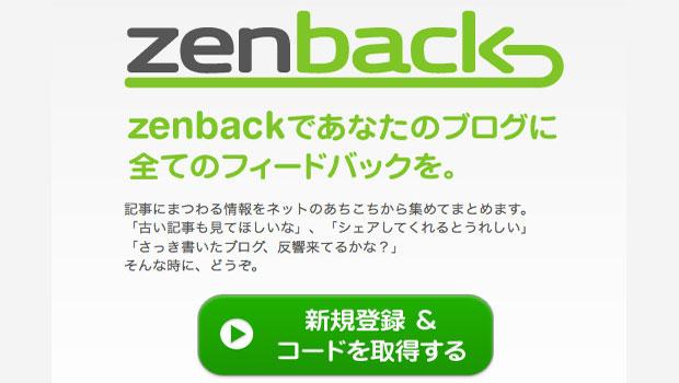 WordPress 関連記事プラグイン「zenback」設定メモ